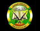 Zajímavá loga teroristických organizací